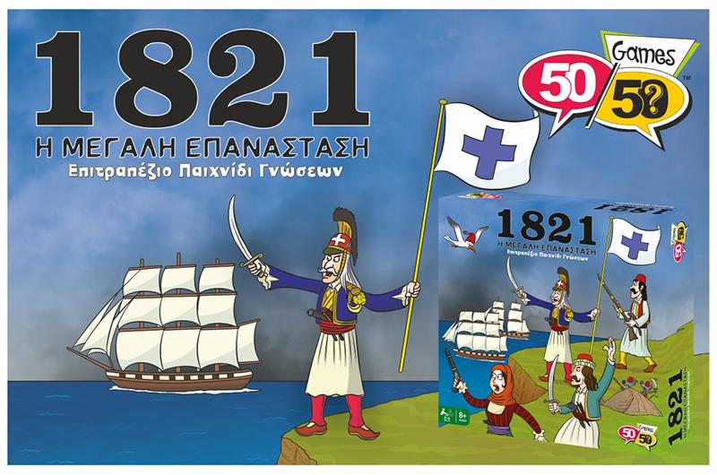 Νέο επιτραπέζιο παιχνίδι γνώσεων «1821 Η Ελληνική Επανάσταση»