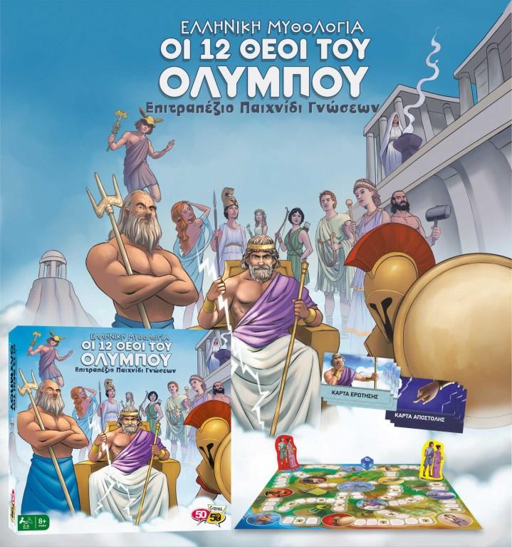 Νέο επιτραπέζιο παιχνίδι γνώσεων «Οι 12 θεοί του Ολύμπου»