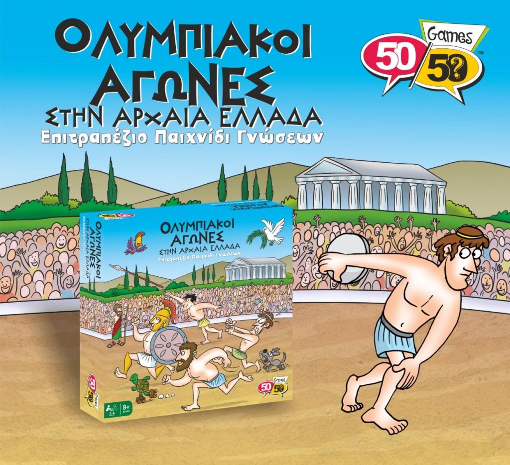 Νέο επιτραπέζιο παιχνίδι γνώσεων «Ολυμπιακοί Αγώνες στην αρχαία Ελλάδα»