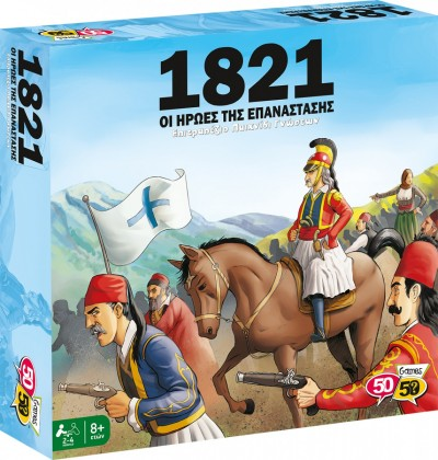 1821 ΟΙ ΗΡΩΕΣ ΤΗΣ ΕΠΑΝΑΣΤΑΣΗΣ